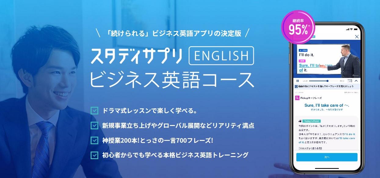 スタディサプリENGLISHビジネス英語コース